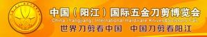 Yangjiang International Hardware Knives and Scissors Fair