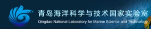 Qingdao National Laboratory for Marine Science and Technology