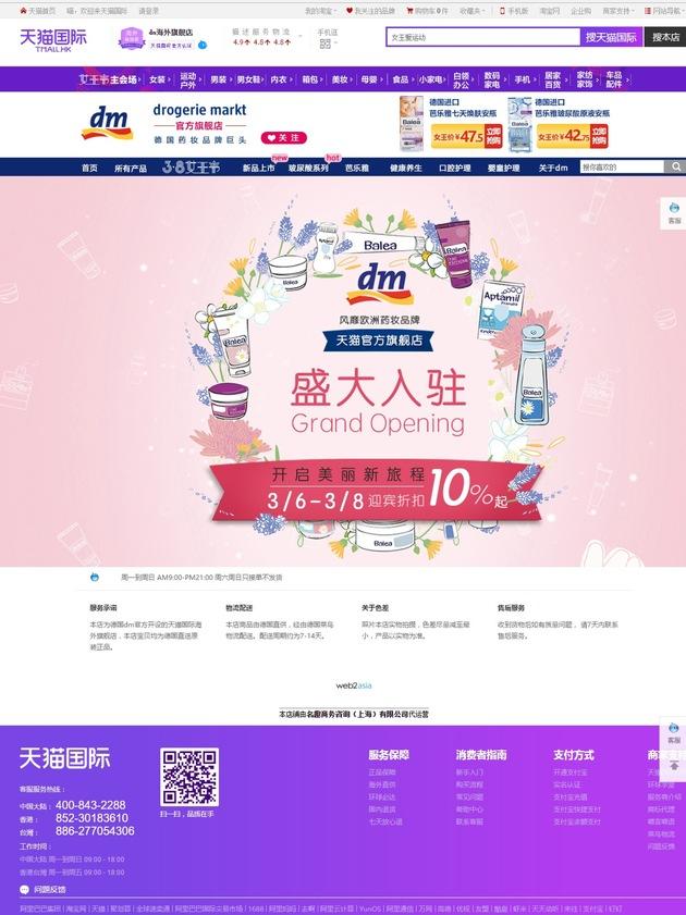 dm startet Online-Verkauf nach China