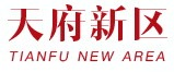Global Solicitation Organization Committee for Sichuan Tianfu New Area