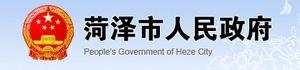 The CPC Heze Municipal Committee