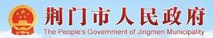 Jingmen Municipal Government
