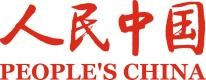 People's China