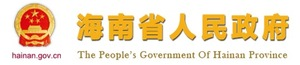 The People's Government of Hainan Province