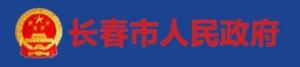 Changchun-Jilin-Tumen Development Pilot Zone