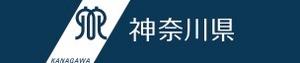 Kanagawa Prefectural Government