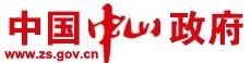 weiter zum newsroom von Zhongshan Municipal Party Committee Publicity Bureau