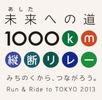"""Executive Committee of """"Discover Tomorrow"""" 1,000-km Relay to Tokyo"""